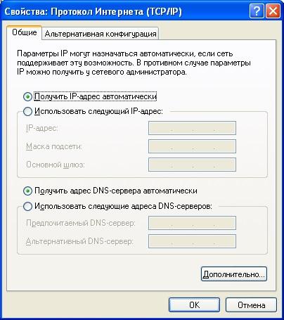 Интернет - получать IP-адрес автоматически